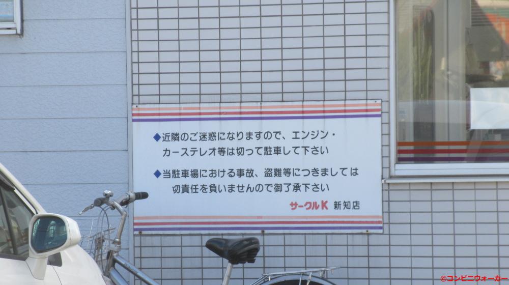 サークルK新知店 駐車場看板