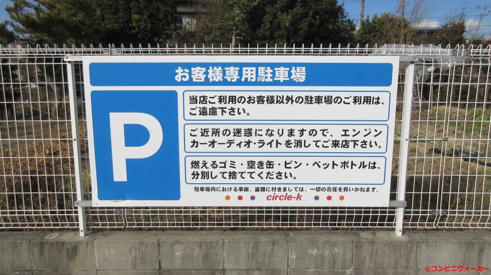 サークルK知多新広見店 駐車場看板①