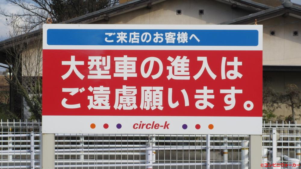 サークルK知多新広見店 駐車場看板②