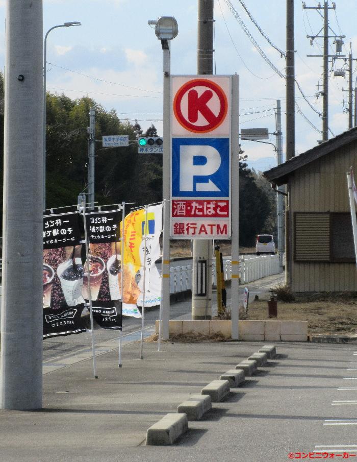 サークルK知多新広見店 駐車場ロゴ看板