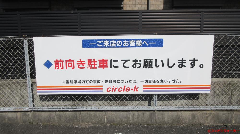 サークルK清洲西市場店 駐車場看板