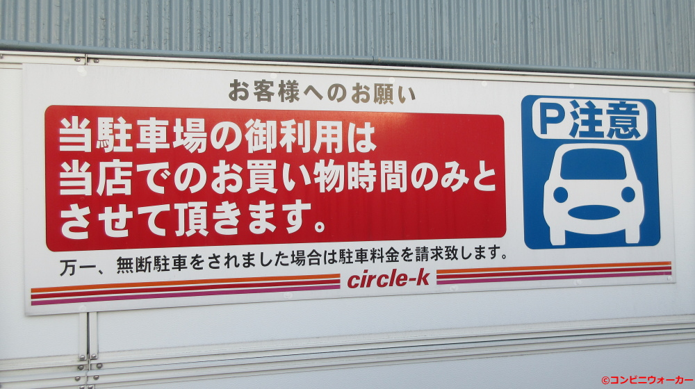サークルK東あじま三丁目店 駐車場看板