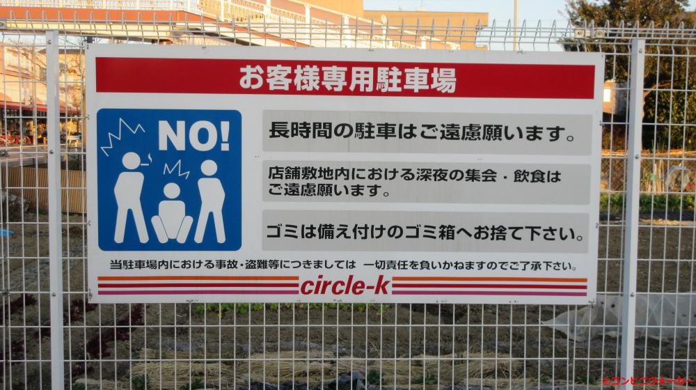 サークルK中あじま三丁目店 駐車場看板①