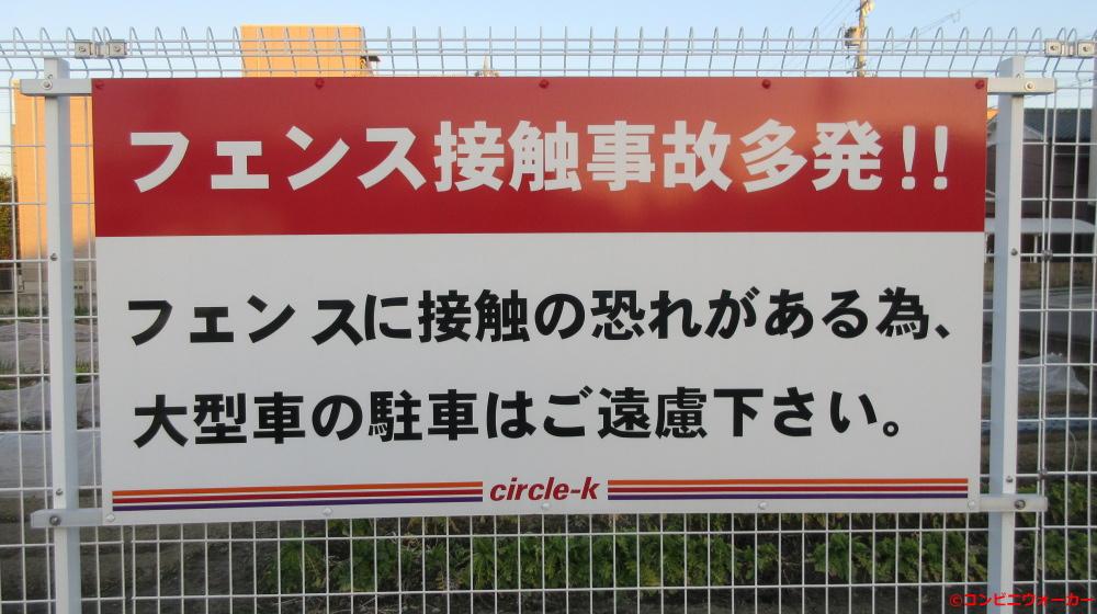 サークルK中あじま三丁目店 駐車場看板②