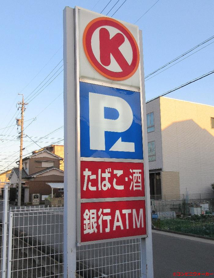 サークルK中あじま三丁目店 ロゴ看板