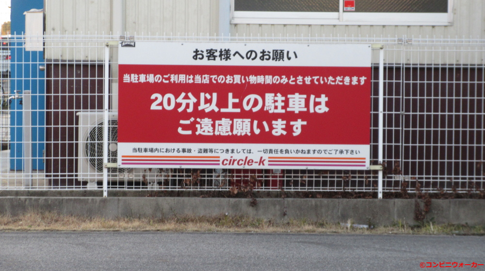 サークルK西あじま二丁目店 駐車場看板