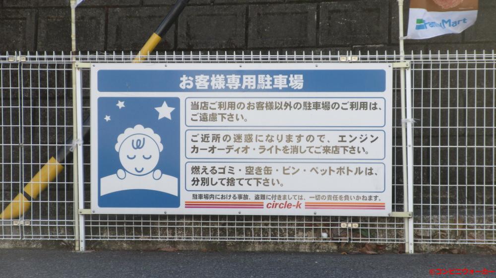 サークルK尾張旭吉岡町店 駐車場看板