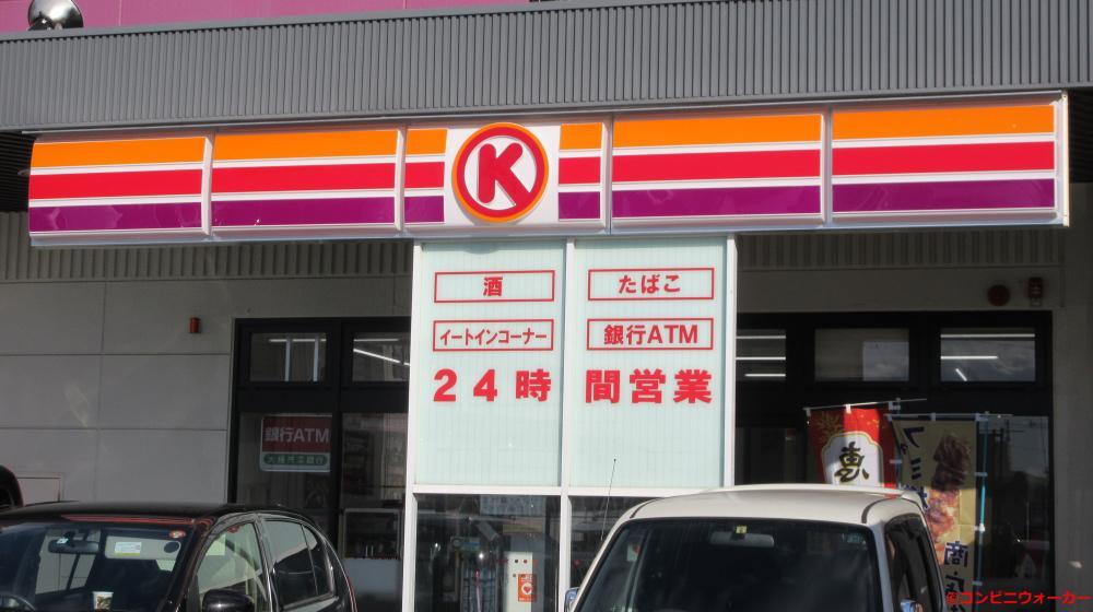 サークルK尾張旭三郷店 ファサード看板