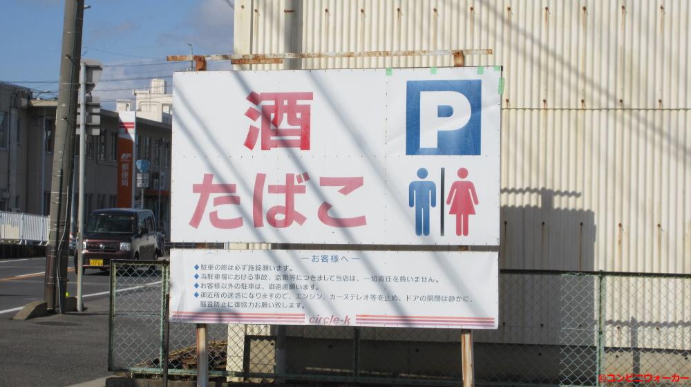 サークルK掘割店 駐車場看板②
