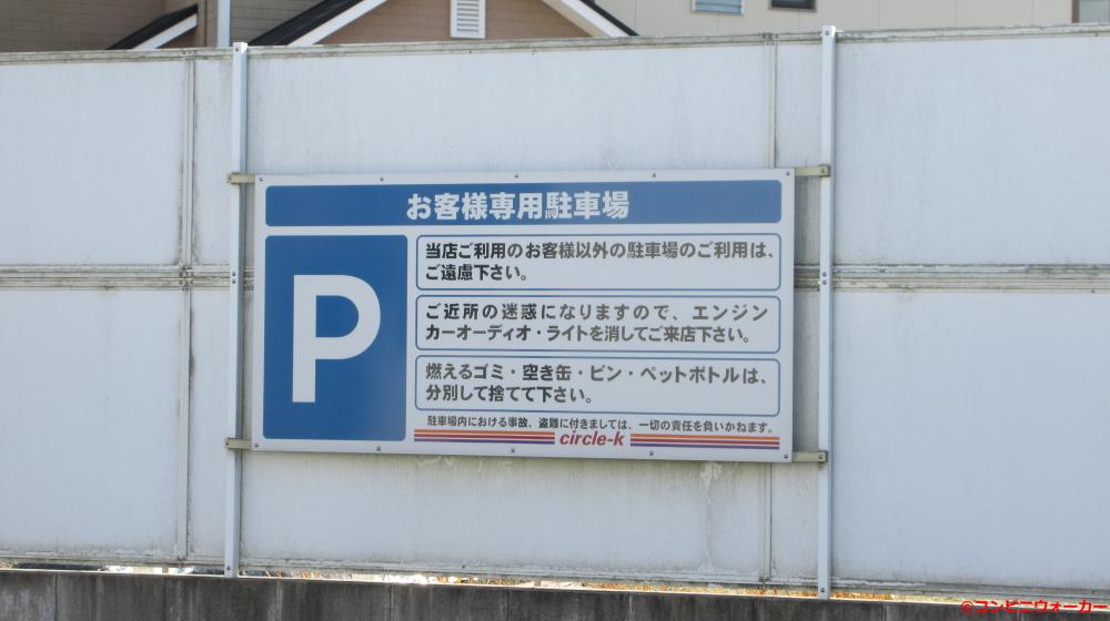 サークルK瀬戸上水野店 駐車場看板