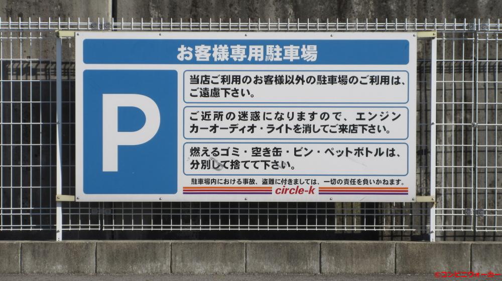 サークルK瀬戸西山町店 駐車場看板