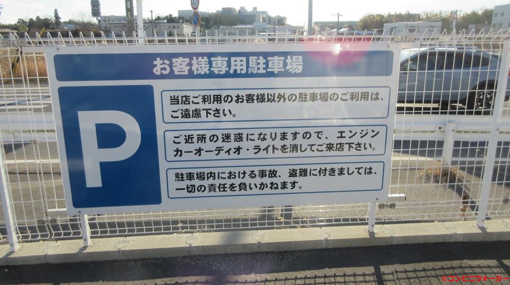 サークルK瀬戸駒前町店 駐車場看板