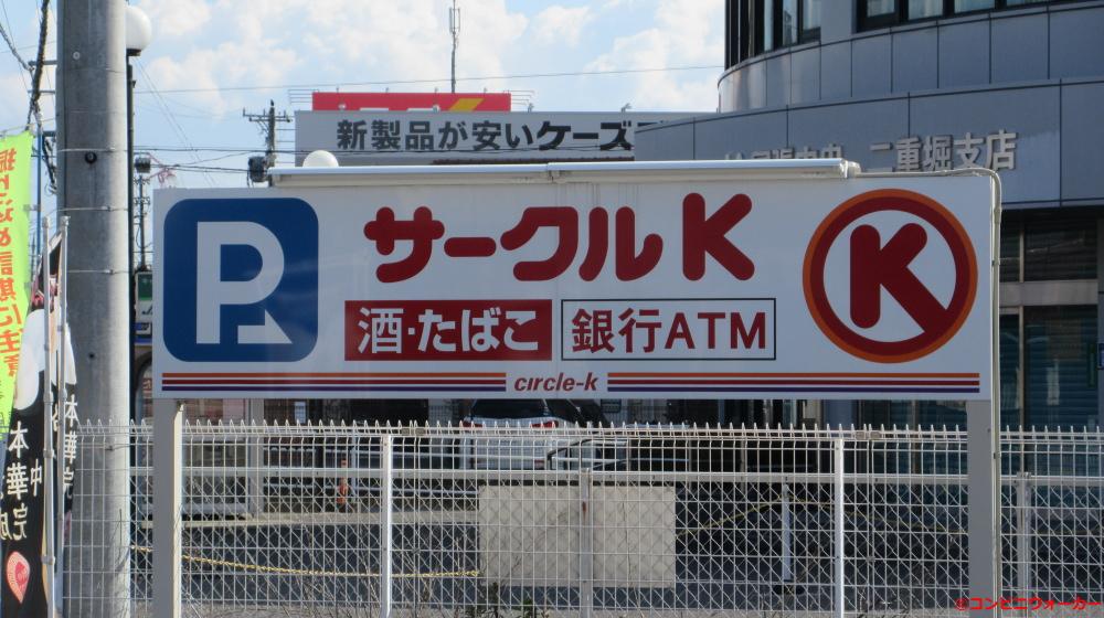 サークルK小牧二重堀店 駐車場看板①