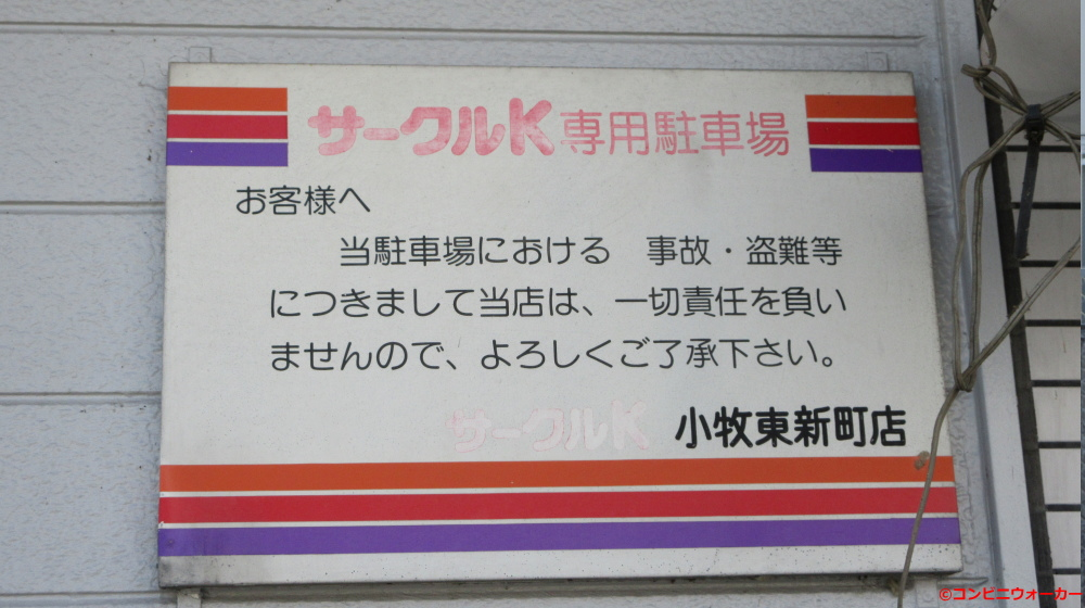 サークルK小牧東新町店 駐車場看板①