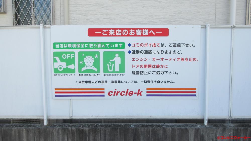 サークルK小牧東新町店 駐車場看板②