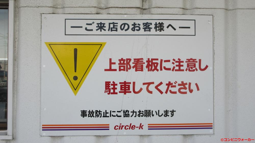 サークルK西春店 駐車場看板