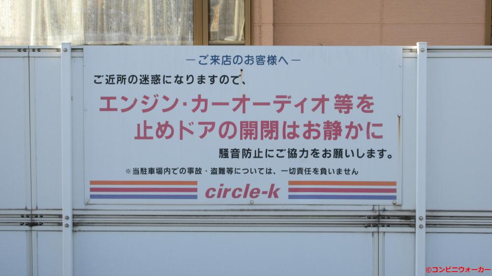 サークルK東海高横須賀店 駐車場看板