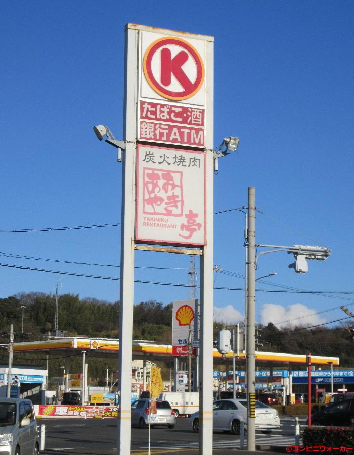 サークルK東海高横須賀店 ポール看板