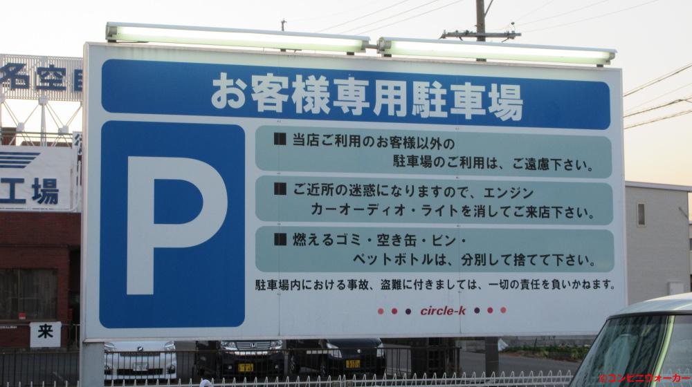 サークルK豊山豊場店 駐車場看板
