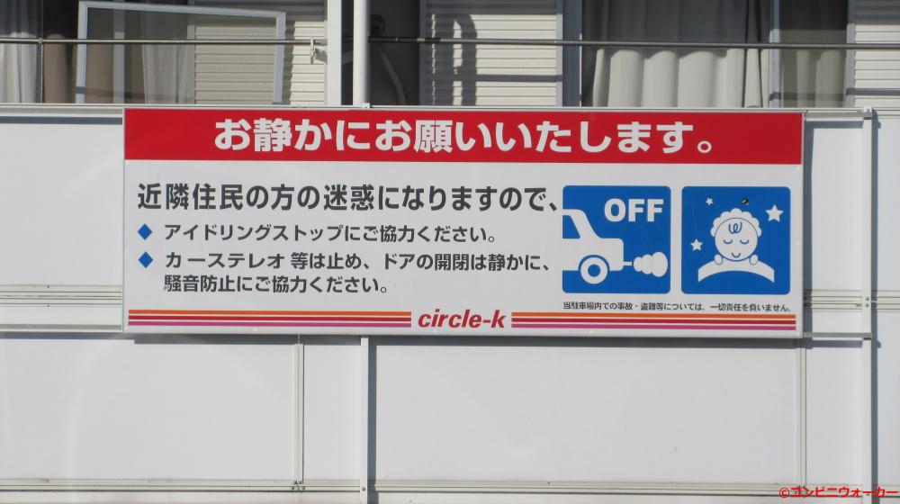 サークルK大幸一丁目店 駐車場看板①