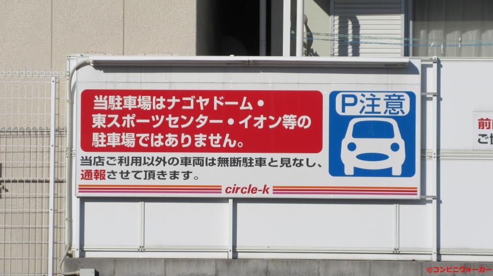 サークルK大幸一丁目店 駐車場看板②