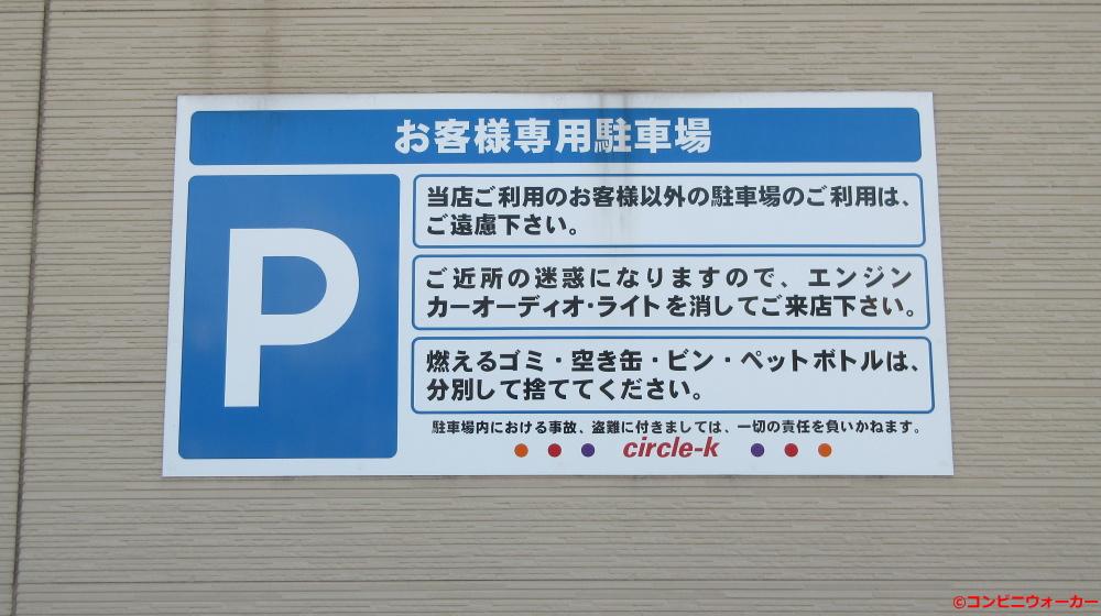 サークルK東海荒尾インター東店 駐車場看板
