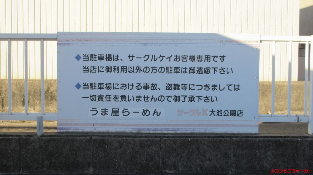 サークルK大池公園店 駐車場看板