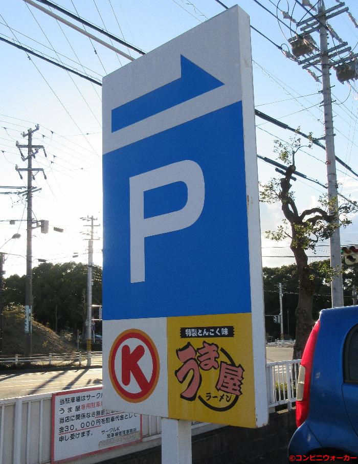 サークルK大池公園店 共同駐車場看板②