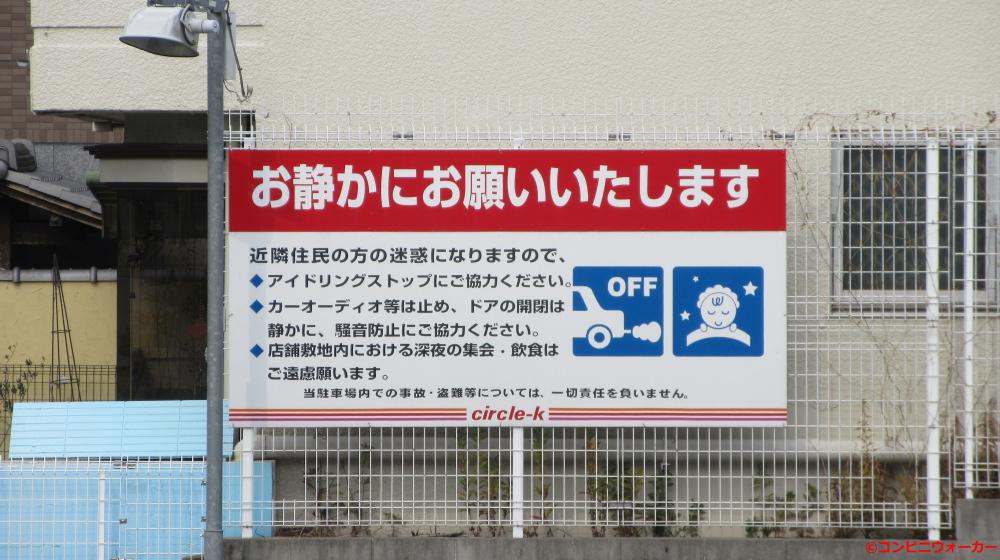 サークルK名東八前店 駐車場看板