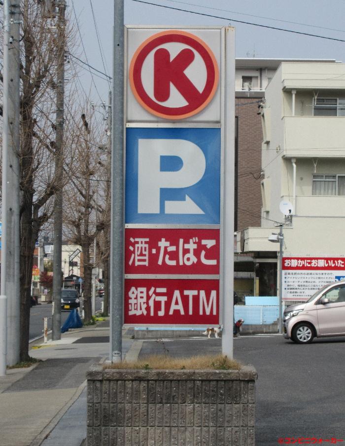 サークルK名東八前店 ロゴ看板