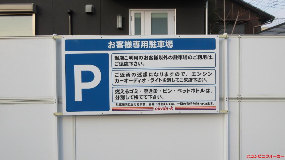 サークルK鳴海上汐田店 駐車場看板
