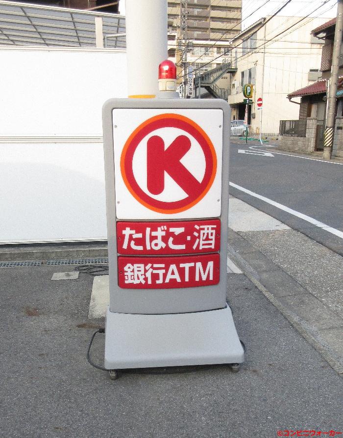 サークルK鳴海上汐田店 スタンド看板