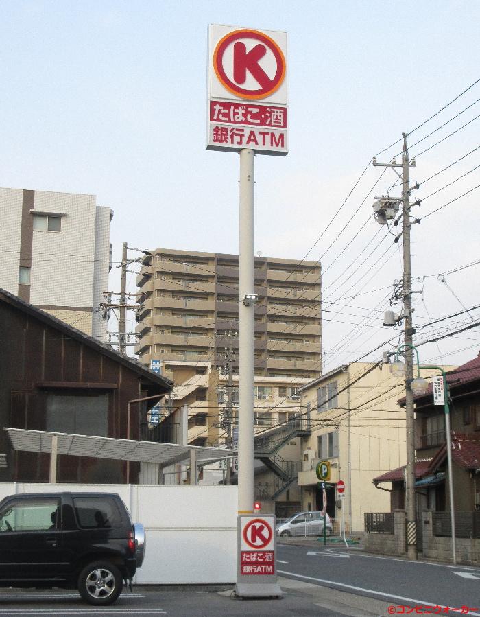 サークルK鳴海上汐田店 ポール看板