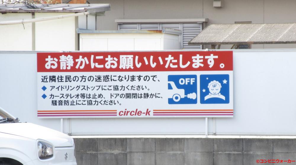 サークルK天白植田東店 駐車場看板①