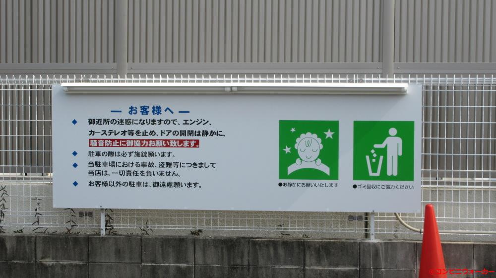 サークルK天白植田東店 駐車場看板②