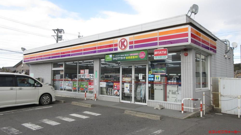 サークルK半田板山西店