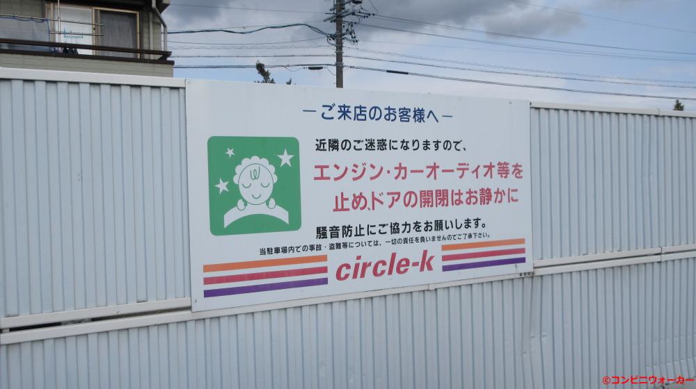 サークルK半田板山西店 駐車場看板