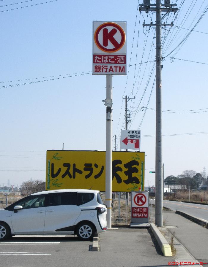 サークルK愛西立田大橋店 ポール看板