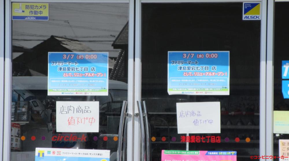 サークルK津島愛宕七丁目店 リニューアル告知(入口)