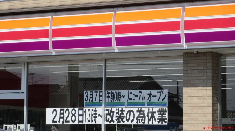 サークルK津島愛宕七丁目店 リニューアル告知