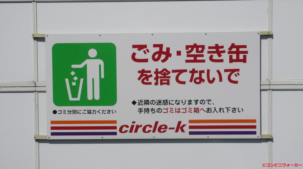 サークルK津島愛宕七丁目店 駐車場看板