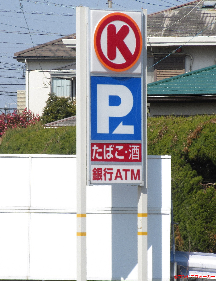 サークルK津島愛宕七丁目店 ロゴ看板