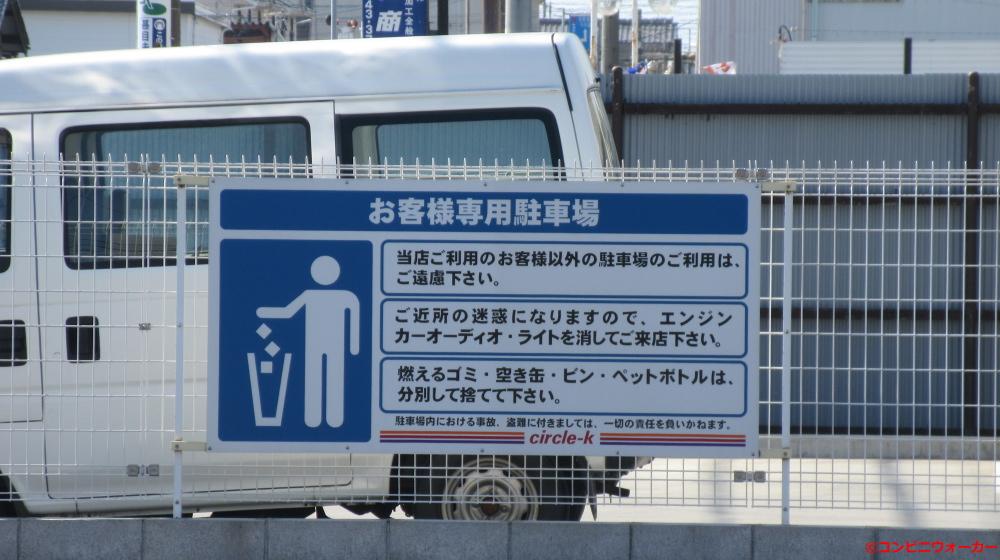 サークルK新居屋大日店 駐車場看板