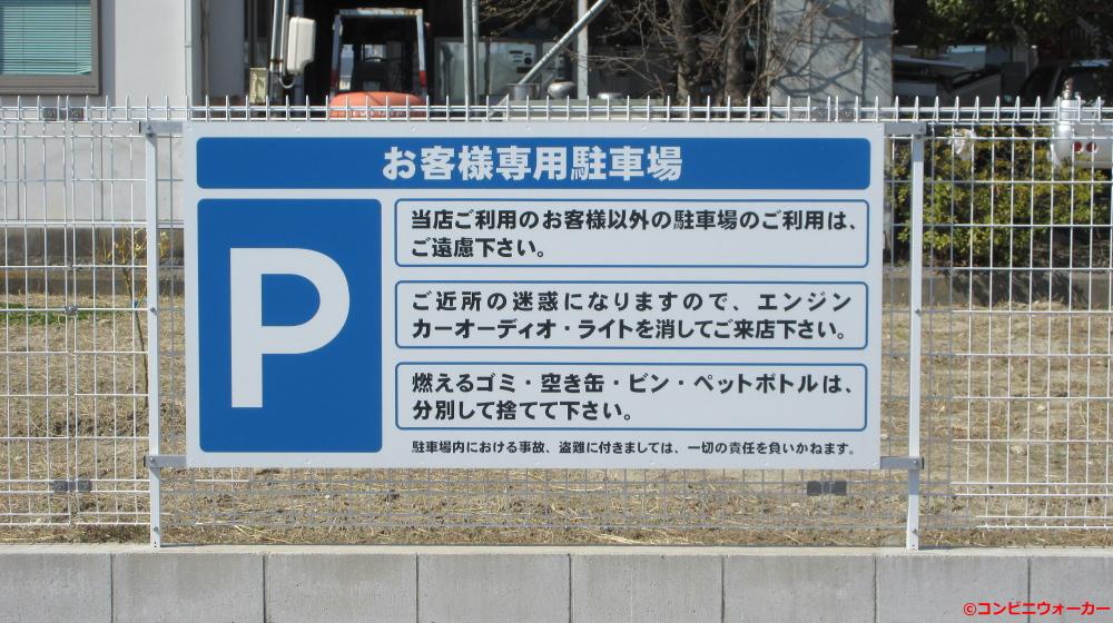 サークルK津島元寺町店 駐車場看板