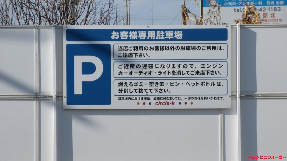 サークルK常滑若松町店 駐車場看板