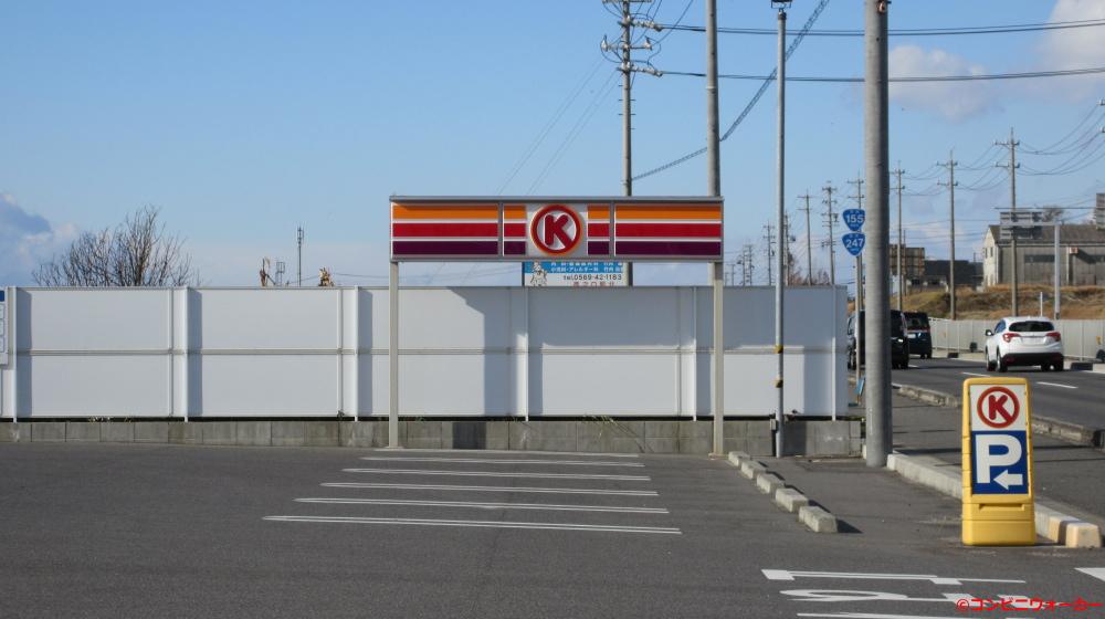 サークルK常滑若松町店 駐車場ファサード看板