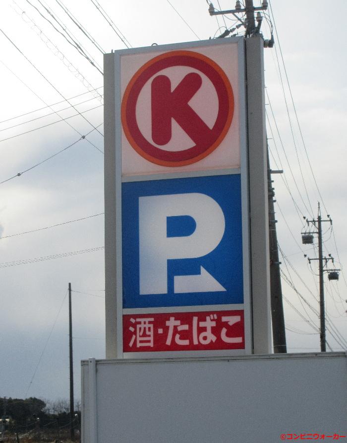 サークルK常滑若松町店 駐車場ロゴ看板
