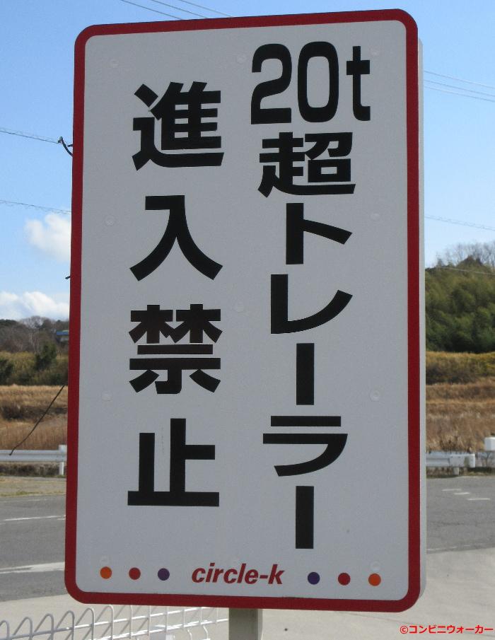 サークルK常滑桧原店 トレーラー進入禁止看板