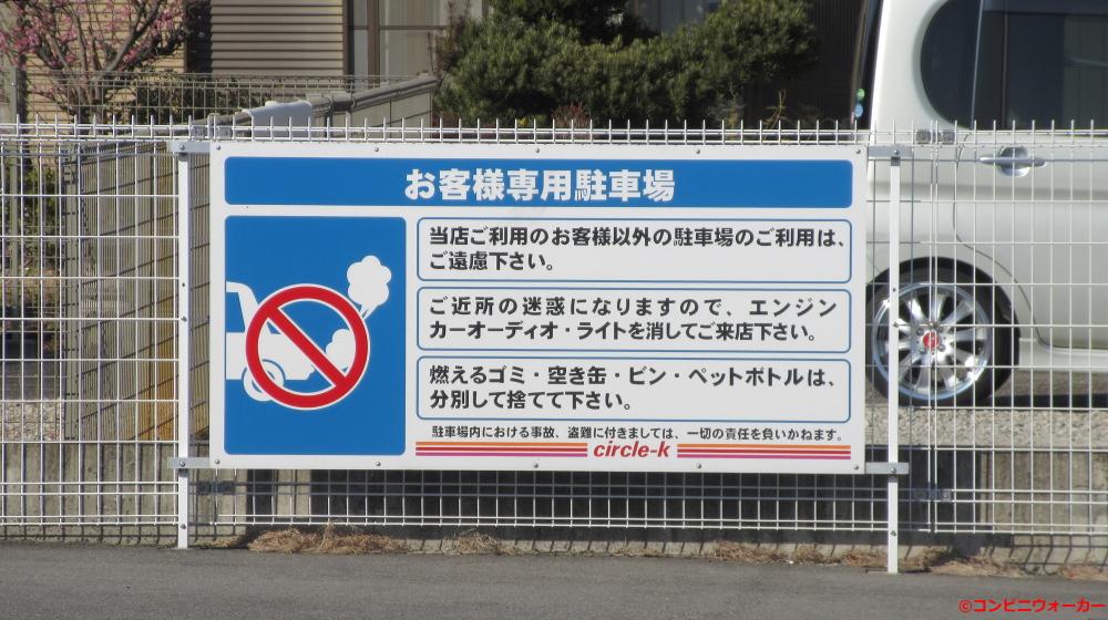 サークルK蟹江須成店 駐車場看板