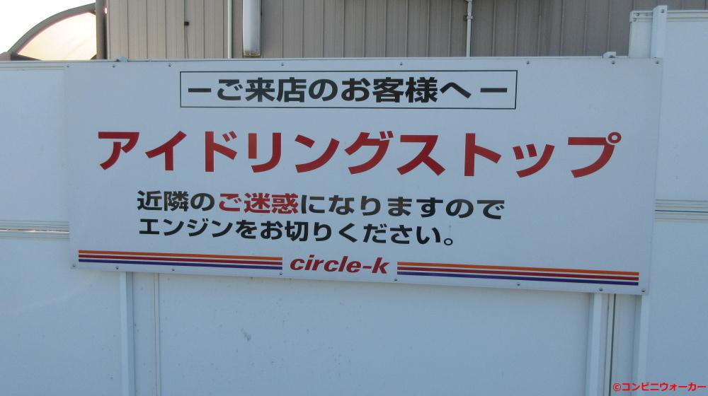 サークルK蟹江学戸店 駐車場看板